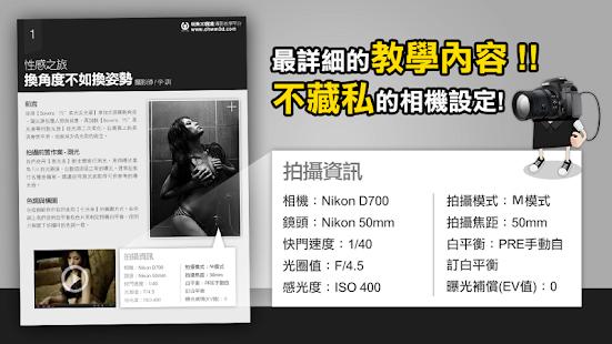 免費下載攝影APP|玩美攝影教學 - 仿真背景應用攝影篇 app開箱文|APP開箱王