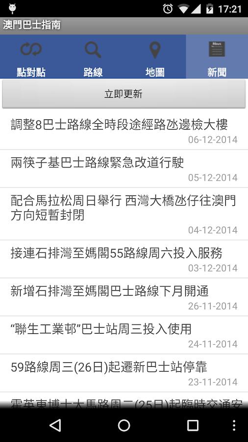 MacauBusinfo - screenshot