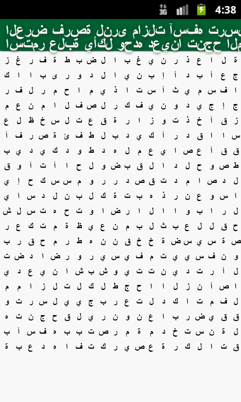 Arabic Word Search- screenshot