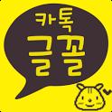카톡글꼴_Rix다람쥐 icon