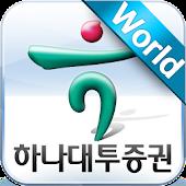 (야간선물옵션/해외선물) 스마트하나월드 하나대투증권