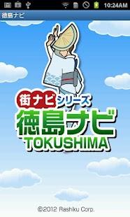 徳島ナビ 旅遊 App-愛順發玩APP