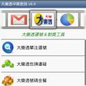 大樂透中獎密技--試用版 icon