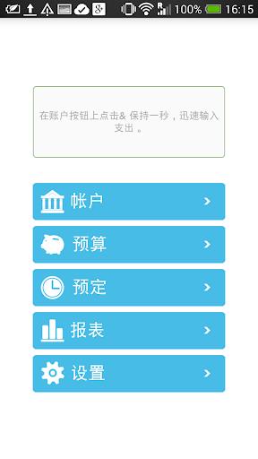 MoneyWiz - 私人理财