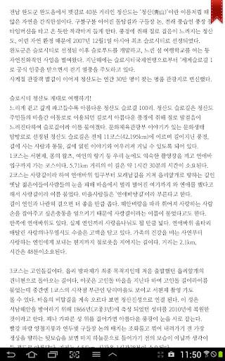 【免費旅遊App】비금도편(다도해섬 문화관광 앱전자책)-PICTkorea-APP點子