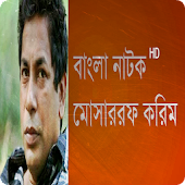 মোশাররফ করিম নাটকসমূহ HD