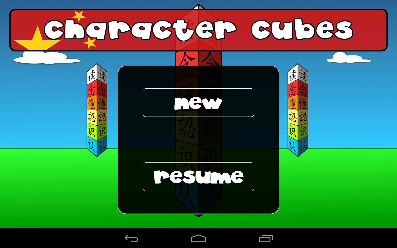 Chinese Character Cubes- screenshot