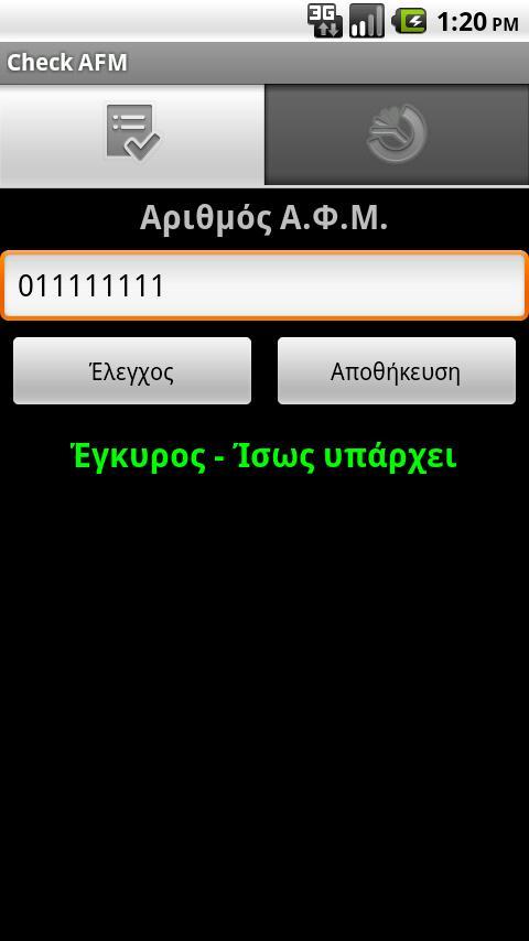 Έλεγχος Α.Φ.Μ. - Greek - screenshot