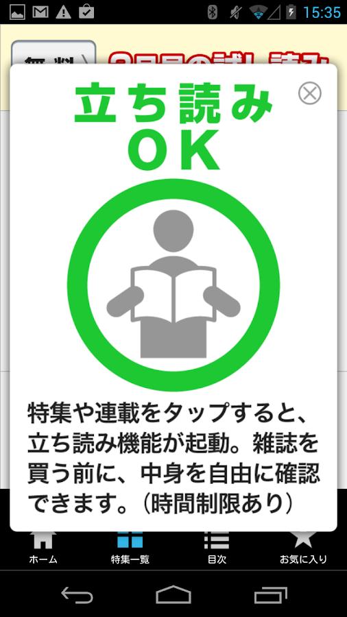 日経トレンディDigital