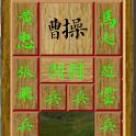 华容道-捉放曹 icon