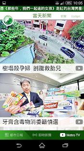 都市日報 Metro Daily|玩新聞App免費|玩APPs