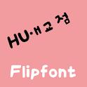 HUBeautyspot ™ Korean Flipfont icon