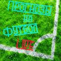 Прогнозы на футбол LIVE icon