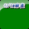 モバイル麻雀 icon