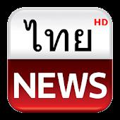 Thai News HD (ข่าว ข่าวไทย)