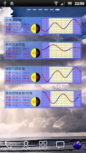 しおどき- screenshot thumbnail
