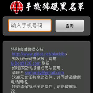 黑号名单 工具 App LOGO-硬是要APP