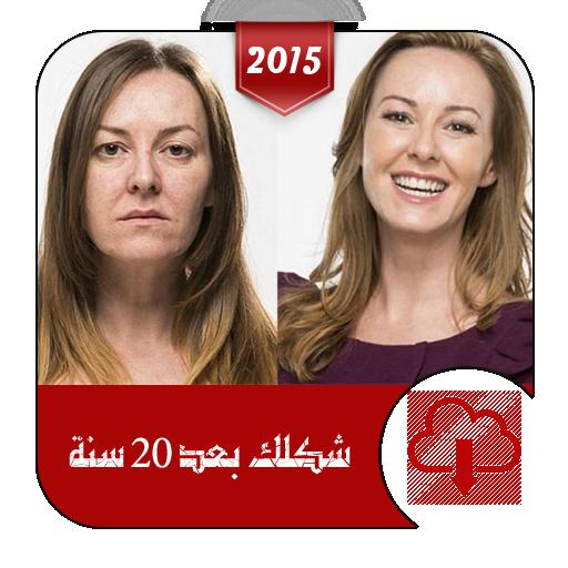 شكلك بعد عشرين سنة جديد 2015