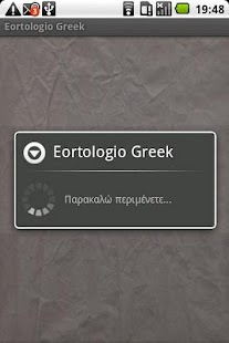 Greek Eortologio - screenshot thumbnail