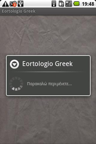 Greek Eortologio - screenshot