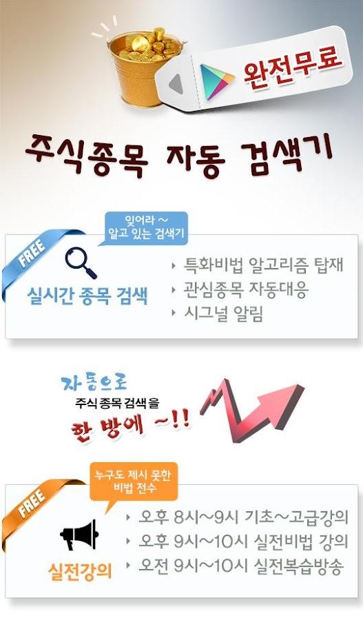 주식증권 종목정보 시장정보 비법전수 (오름스톡)- screenshot
