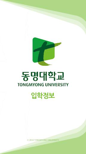 동명대학교 입학정보