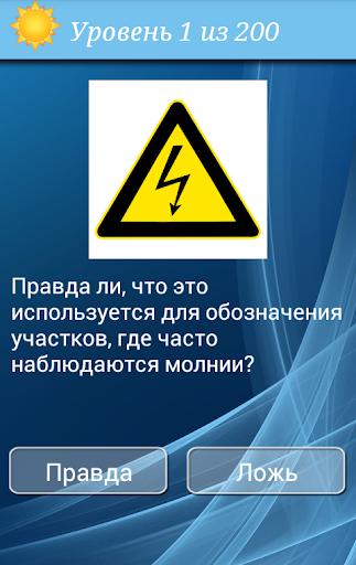【免費益智App】Угадай символ-APP點子