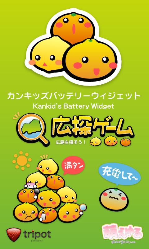 Kankid's Battery Widget- screenshot