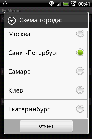 Ru.Metro - screenshot