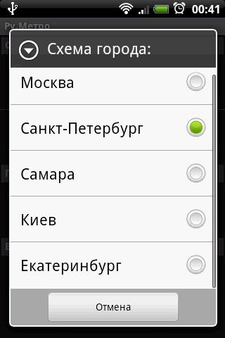Ru.Metro - screenshot