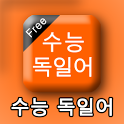 수능독일어 icon