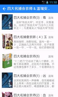 免費下載書籍APP|輕讀全本-網絡小說全本選 app開箱文|APP開箱王