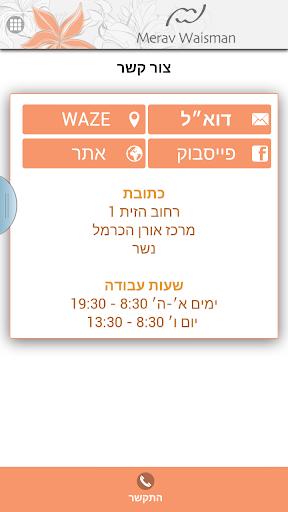 Merav Waisman - מירב וויסמן