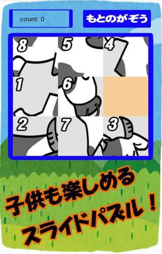 スライドパズル【子供向け9パズルゲーム】 ~どうぶつ編~