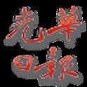 Kwong Wah Newspaper (Malaysia) icon