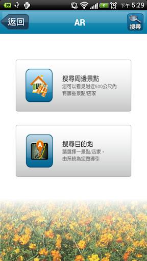 【免費旅遊App】暢遊中壢-APP點子