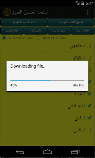 القرآن الكريم - محمد حفص علي