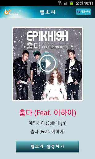 벨소리 : 춥다 Feat. 이하이 [에픽하이]