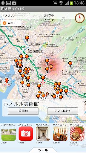 免費旅遊App|海外版マップルリンク|阿達玩APP