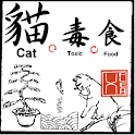貓。毒。食 logo