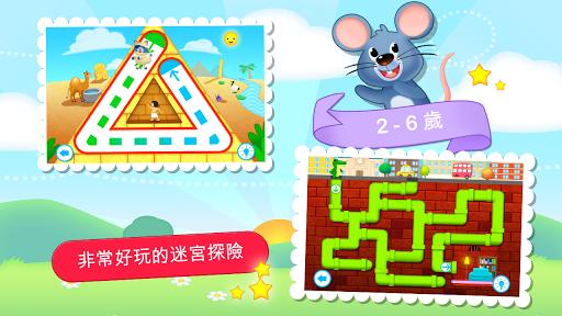 幼兒迷宮 123 免費版