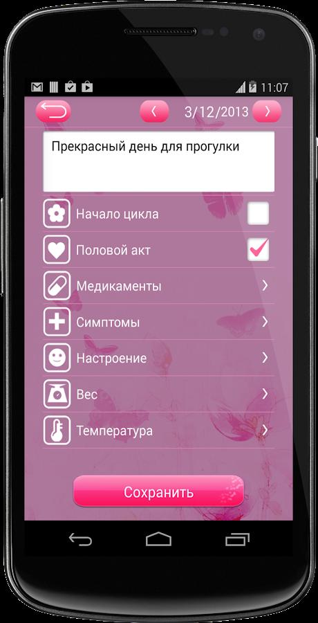 Приложение женский календарь на русском языке для андроид