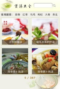 玩生活App|煲汤大全免費|APP試玩