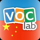 Vocabulário Mandarim Chinês icon