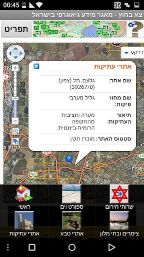 【免費旅遊App】צא בחוץ - מידע גיאוגרפי בישראל-APP點子