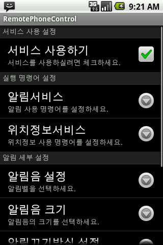 원격으로 폰 조정하기 - screenshot