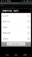 Screenshot of Charging LED for Galaxy Nexus