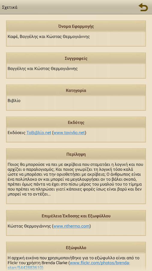 Καφέ, Β. & Κ. Θερμογιάννης - screenshot