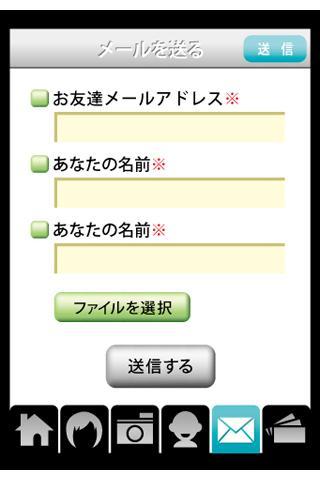 デジタルカツラ- スクリーンショット