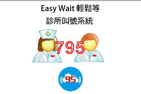 推播通知叫號 櫃台取號 EasyWait 輕鬆等 叫號系統